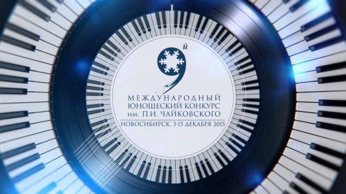Выбран талисман IX Международного юношеского конкурса им. Чайковского