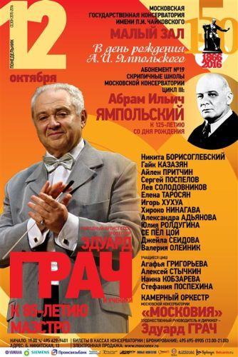 Концерт к 125-летию Абрама Ямпольского пройдёт в Консерватории