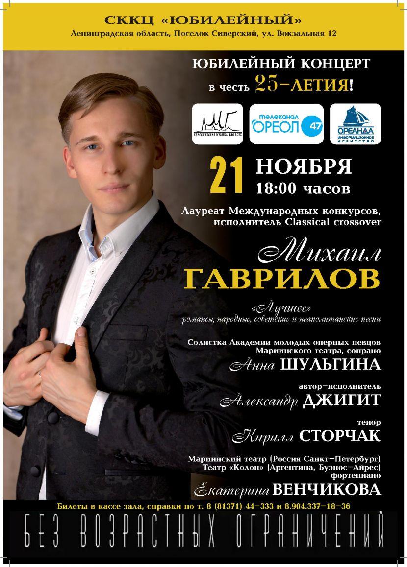 21 ноября Михаил Гаврилов споёт юбилейный концерт