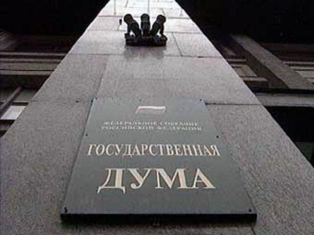 Информацию об удвоении зарплат чиновников аппарата Госдумы опровергли