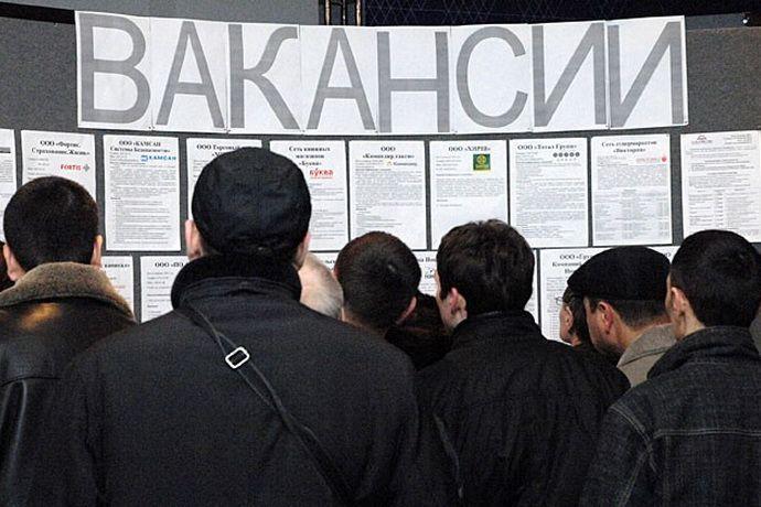 По данным Роструда в России прекратился рост безработицы