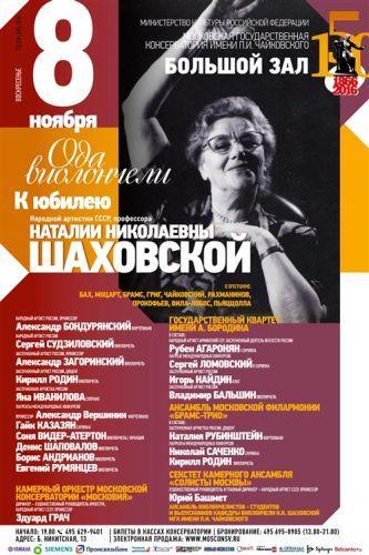 Гала-концерт в честь Наталии Шаховской пройдёт в Консерватории