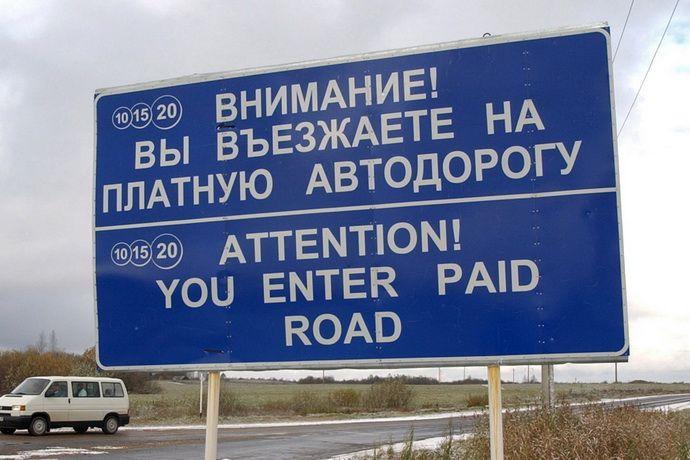 Платный участок трассы Москва – Петербург остался без инвесторов