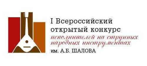 I Всероссийский конкурс исполнителей на струнных народных инструментах пройдёт в Петербурге