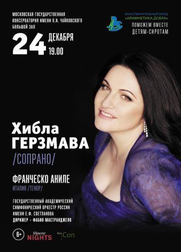 Хибла Герзмава даст благотворительный концерт в Москве