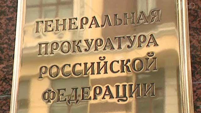Генпрокуратура РФ проверит информацию об оффшорах россиян