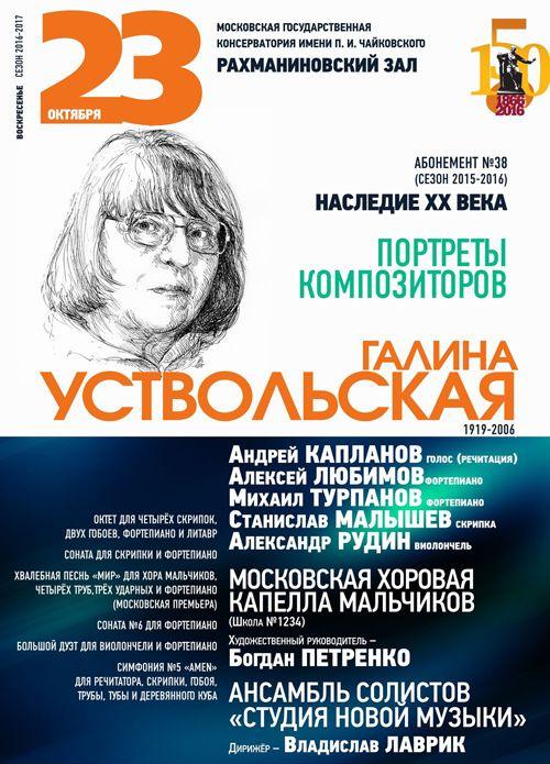 Московская консерватория проведёт концерт, посвящённый творчеству Галины Уствольской