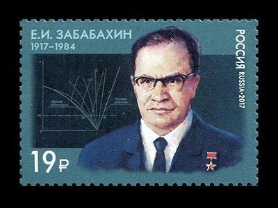 В обращение вышла марка, посвящённая 100-летию со дня рождения учёного Е.Забабахина