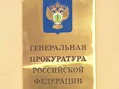 Генпрокуратура РФ поручила проверить использование средств бюджета, выделенных на поддержку инвалидов