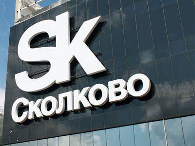 В Сколково прошла итоговая защита проектов развития 20 моногородов