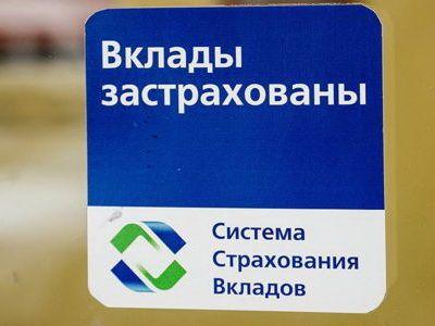 """АСВ начинает выплату страхового возмещения вкладчикам """"Тальменка-банка"""""""