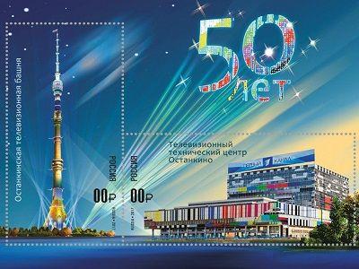 Останкинская телебашня появится на почтовых марках