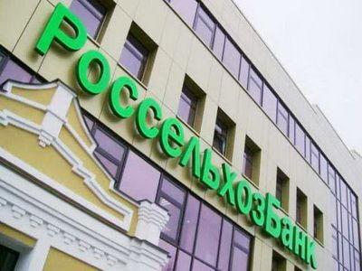Россельхозбанк предоставил по программе льготного кредитования 100 млрд рублей