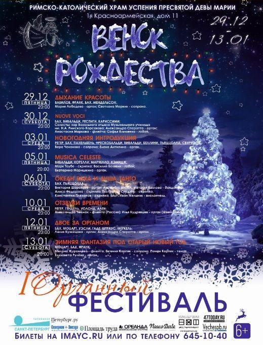 В северной столице пройдёт I Органный фестиваль Венок Рождества