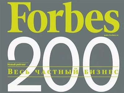 Forbes Published a Rating of the Largest Private Companies in Russia