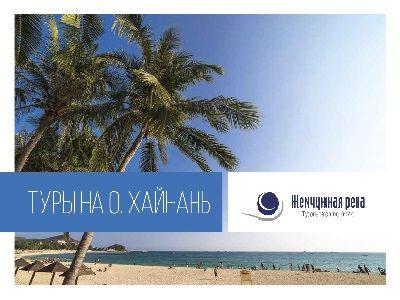 More Than Twenty Tourists, Who Stuck on the Hainan Island, Returned to Khabarovsk
