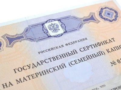 Бумажные сертификаты на материнский капитал могут быть отменены