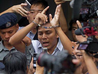 Журналисты Reuters, отбывающие тюремный срок в Мьянме, освобождены по амнистии