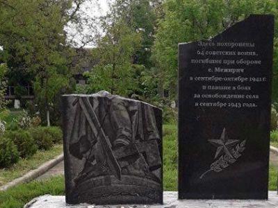 На Украине осквернён памятник солдатам Великой Отечественной войны