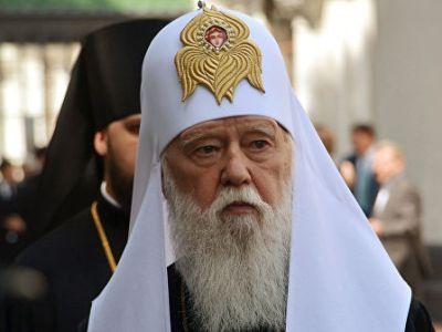 Филарет сообщил о разделении украинской «новой церкви»
