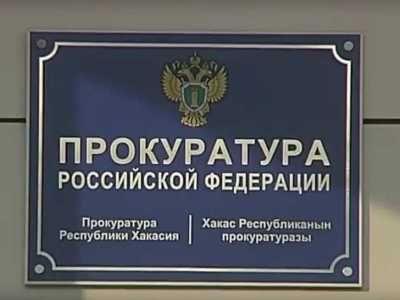 Прокурор Хакасии протестует против надбавок к зарплате местных чиновников