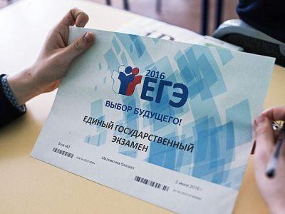 Глава Рособрнадзора призвал россиян не покупать задания ЕГЭ