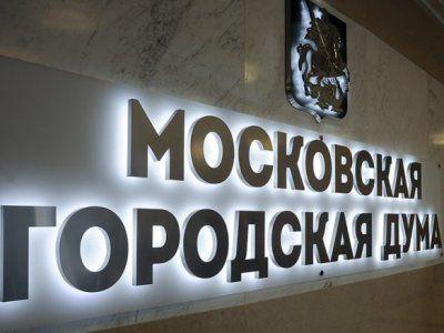 В Москве пройдёт экспериментальное электронное голосование