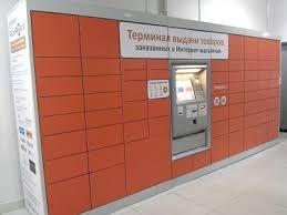 Количество постаматов в России может существенно увеличиться