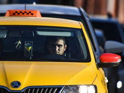 Госдума намерена запретить таксистам работать сверх нормы