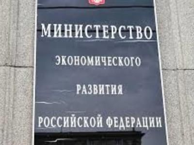 Минэкономразвития предложило запретить предоставление третьим лицам данных из ЕГРН
