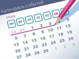 Новые законы в России вступят в силу с 1 июня
