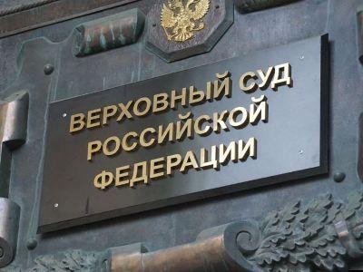 Верховный суд предложил отменить срок давности в отношении неуплаты налогов