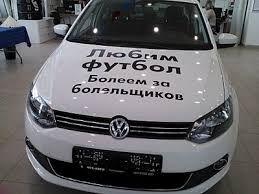 Официальным автомобилем российской сборной по футболу стала машина немецкого производства