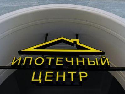 Составлен рейтинг российских регионов по доступности ипотеки