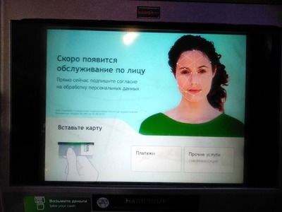 Russia will Install 10 Thousand Biometric ATMs