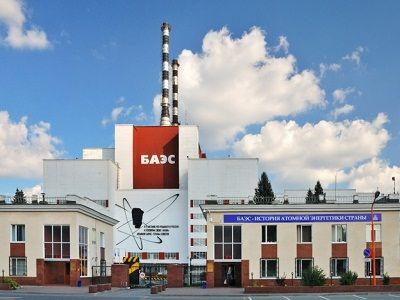 На атомной станции в Белоярске отключился один энергоблок