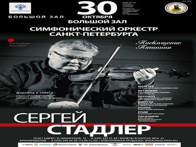 30 октября в большом зале консерватории выступит симфонический оркестр Санкт-Петербурга