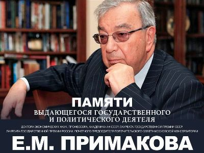 29 октября в Московской консерватории состоится концерт, посвящённый юбилею Евгения Примакова