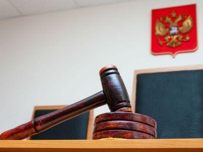 Суд арестовал россиянина за госизмену