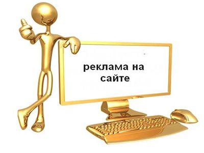 Затраты на рекламу в 2020 году вырастут примерно на 20 миллиардов рублей