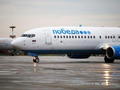Авиакомпания «Победа» указала на риск увеличения катастроф из-за плохого осмотра покрытия аэродромов