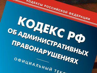 В России могут увеличиться административные штрафы для юрлиц