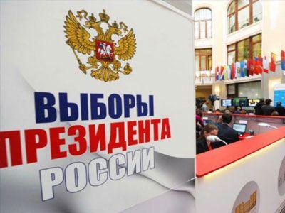 В России могут быть изменены правила выборов президентов
