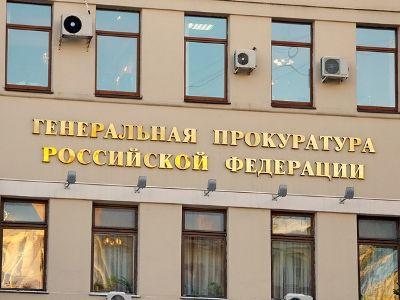 Генпрокуратура рассказала, на какие нарушения чаще всего жалуются граждане