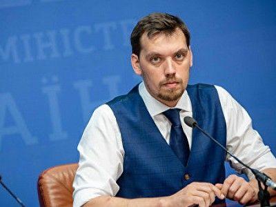 Гончарук пояснил отказ Зеленского от его отставки