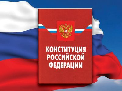 The Working Group Named the Articles of Russian Constitution Requiring Amendment