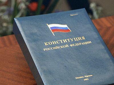 Опрос показал, как жители РФ относятся к поправкам к Конституции