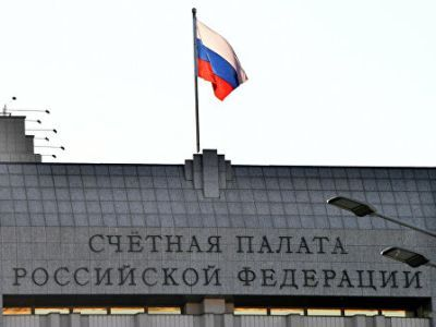 Russian Accounts Chamber Criticized the Work of the Government