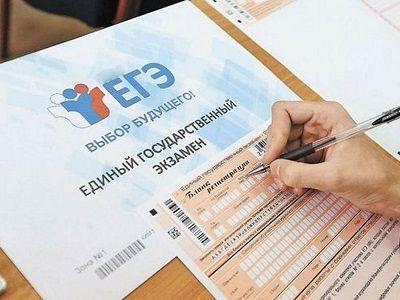В Госдуме предлагают отменить проведение ЕГЭ в этом году