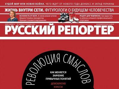 Журнал «Русский репортёр» объявил о закрытии